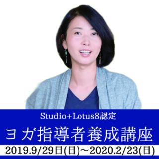ロータスエイト認定ヨガ指導者養成コース20期(2019年9月29日...