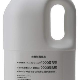 全ての素材/汚れ/洗浄剤をカバー「多機能還元水」【洗剤コスト削減に】