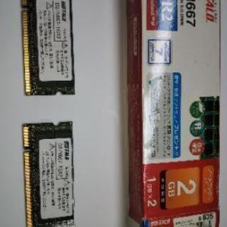 ノートブック用 増設メモリ 1G×2