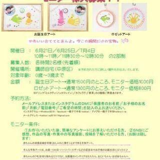 【モニター募集☆中原区】
