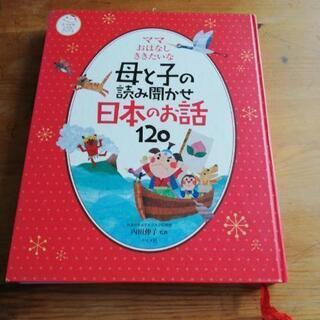 読み聞かせ 日本のおはなし