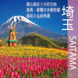 ☆寮は築浅の綺麗な1K☆東京までも1時間&寮から職場までも2km圏...