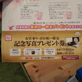 (取引者決定)スタジオマリオ 記念写真プレゼント券