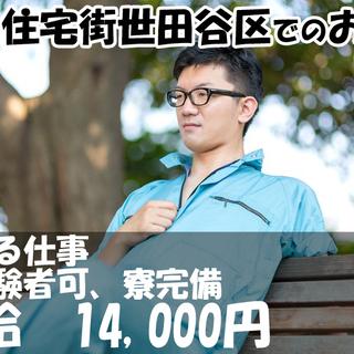 【高収入】未経験者も安心、簡単な連続コンベア運転管理業務 日給14...