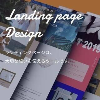 ランディングページ(LP・Web広告)サイト制作のご相談