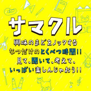 クーポン有【サマクル2019】英語・プログラミングのサマースクール