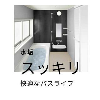 お風呂クリーニングキャンペー🚑