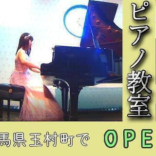 群馬県玉村町でピアノ教室OPEN!!