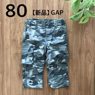 【新品未使用】 80 GAP 迷彩柄 カーゴパンツ