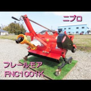 FNC1001K-1S トラクター 除草 畑 草刈り 甘藷