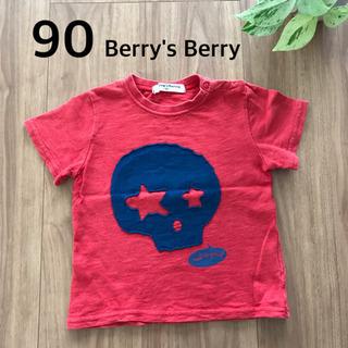 【Berry's  Berry】 90 Tシャツ