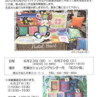 【ハワイアンキルト作品展】横浜若葉台/虹の小箱