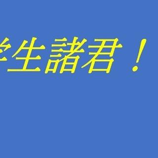 【🤣学生さんオンリー🤣】 空いてるときだけ・夏休みだけ・友達と応...