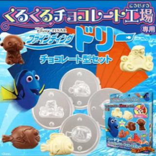 未使用品 お菓子型 ファインディングドリー チョコレート型セット