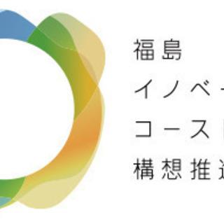 福島ロボットテストフィールド 臨時事務補助員募集(2019年8月...