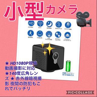 【最新型】超小型カメラ 防犯カメラ1080P超高画質
