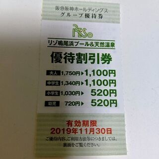 リゾ鳴尾浜プール&天然温泉 割引券