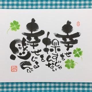 己書 味のある文字を描こう! 桑名幸座 - 桑名市