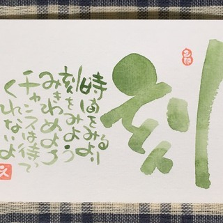 己書 味のある文字を描こう! 桑名幸座 - 日本文化