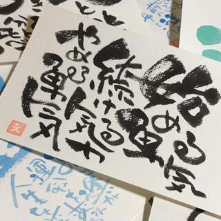 己書 味のある文字を描こう! 桑名幸座 − 三重県