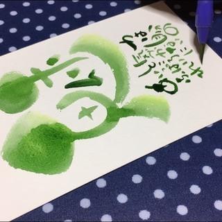 己書 味のある文字を描こう! 桑名幸座 - 教室・スクール