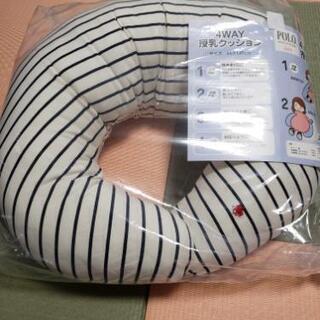 【新品未使用】 4way 授乳クッション
