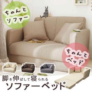 【!週末限定価格!】ソファー(折りたたみ)(ソファーベッド) - 家具