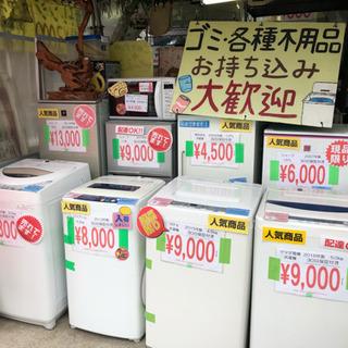 冷蔵庫、洗濯機 低価格で販売してます!熊本リサイクルワンピース