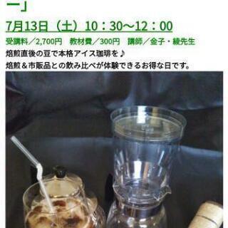 本格いりたてアイスコーヒー(7/13)@ヨークカルチャー三郷!