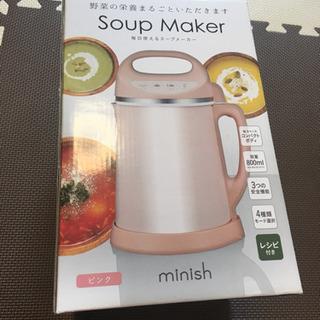 minish スープメーカー ピンク