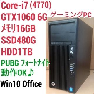 (お取引中) 爆速ゲーミング Core-i7 GTX1060 S...