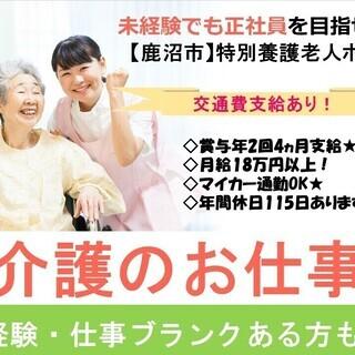 【鹿沼市】特別養護老人ホームでの介護職〈正社員〉\賞与4ヵ月/年...