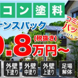 名古屋市守山区で塗装するなら『りぺいんと』へ