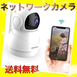 ☆激安☆ネットワークカメラ wifi 1080P高画質 見守り屋内...