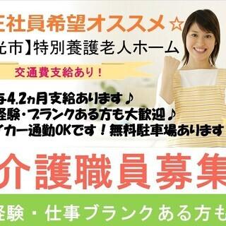 \賞与4.2ヵ月/【下今市駅より徒歩5分】特別養護老人ホームでの...