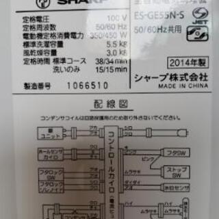 キレイです☆2014年製SHARP洗濯機☆いつもお安く♪ - 売ります・あげます