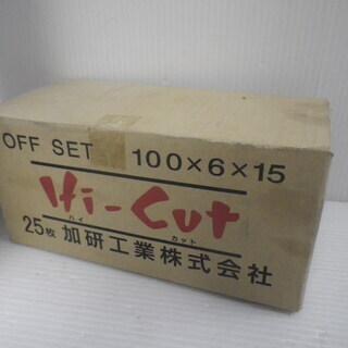 一般鋼材用 オフセット研磨砥石 加研工業 ハイカット 100×6...
