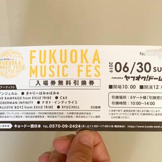 6/30(日) 福岡ミュージックフェス 1枚 FUKUOKA M...