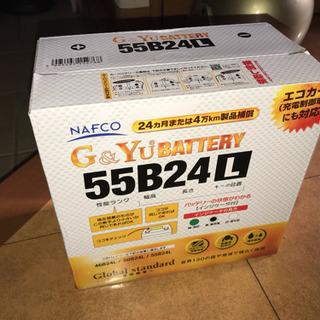 新品 自動車用バッテリー NAFCO G&Yu 55B24L