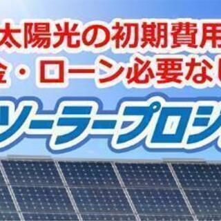 ☀️発電決算で太陽光パネルを完全無料設置&無償譲渡☀️