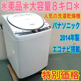 配達無料地域あり*美品*パナソニック 2014年製 8kg 乾燥機...