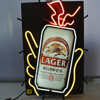アンティーク キリンラガービール ネオン管 電飾看板 ビンテージ雑貨