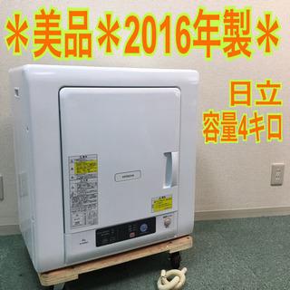 送料無料*美品*日立 衣類乾燥機 4キロ 2016年製*激安♪お早めに!