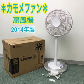 配達無料地域あり*ドウシシャ カモメファン 扇風機 2014年製*
