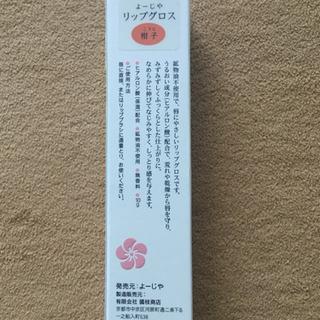 【値下げ】☆よーじやリップグロス☆ - 仙台市