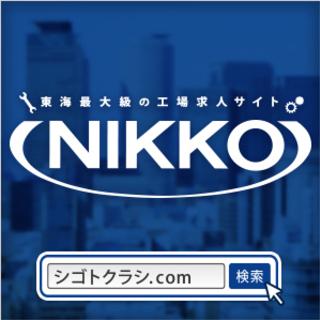 【10名大量募集‼】<名古屋市でカンタン加工・検査>半年後には正社...