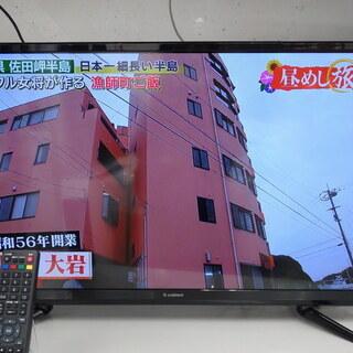 【配送・設置無料】☆美品☆エスキュービズム 32V型 液晶 テレビ...
