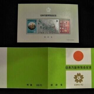 【未使用】 日本万国博覧会 1970年 大阪万博 小型切手シート(...