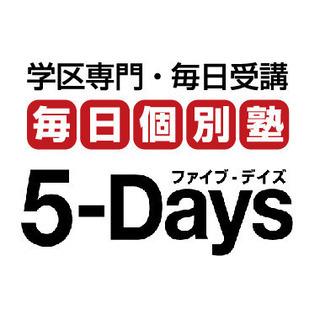 【急募】【未経験者歓迎】塾の指導スタッフ!【福山市】