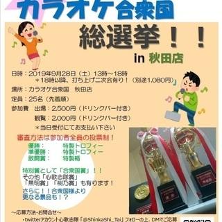 9/28 13:00~「第一回秋田県カラオケ合衆国総選挙!! i...